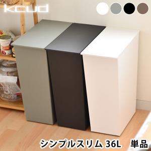 ゴミ箱 クード  kcud シンプル スリム 縦型 おしゃれ キッチン 45リットル|zakkashopcom