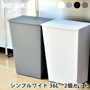 ゴミ箱 クード  kcud シンプル ワイド 2個セット 横型 おしゃれ キッチン セット 45リットル ゴミ袋対応 キャスター|zakkashopcom