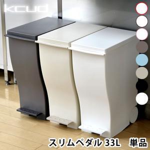 暮らしになじむ心地よいデザインとカラー 分別ゴミ箱 クード スリムペダル 30L  kcudシリーズ...