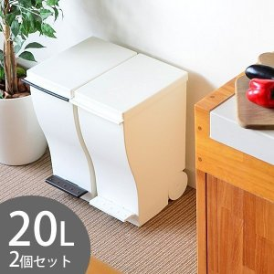 暮らしになじむ心地よいデザインとカラー 分別ゴミ箱 クードミニ スリムペダル 20L 2個セット  ...