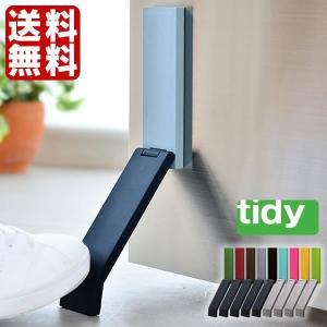 【tidy Door Stop ティディ ドアストップ】  片足で『ポンッ』  楽ちん!おしゃれなマ...
