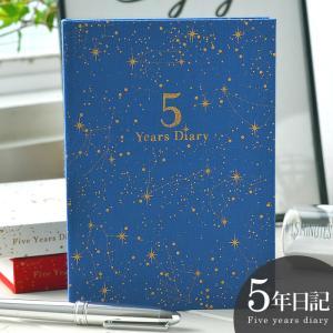 5年日記帳 星座 アーティミス / DP5-SE  長く続けやすい1日5行。星座柄が美しい5年連用の...