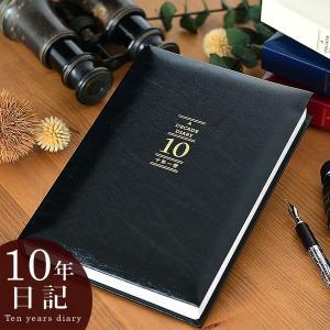 日記帳 10年日記 アーティミス 十年一昔 日記帳 b6 10年 日記 日誌 ビジネス おしゃれ 出...