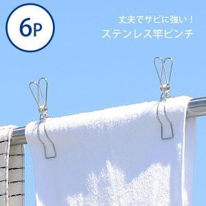 【丈夫でサビに強い!ステンレス竿ピンチ 6個組み】  お天気のいい日はシーツやタオルをお洗濯して、気...
