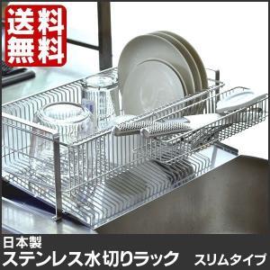 水切り ステンレス 水切りラック スリム 水切りかご 水切りトレー 日本製|zakkashopcom
