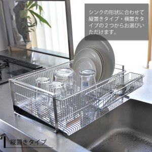 水切り 水切りラック ステンレス ワイド 水切りかご 水切りトレー 日本製|zakkashopcom|02