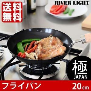 日本製の鉄フライパン リバーライト極JAPAN 20cm  ●抜群の熱伝導で炒め物はシャキッと、焼き...