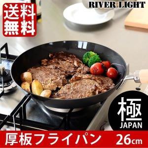フライパン リバーライト 厚板フライパン 26cm IH対応 ソテー用 鉄 日本製