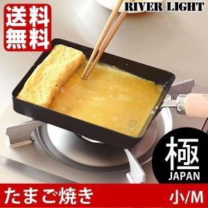 日本製の鉄フライパン リバーライト極JAPAN たまご焼き 小  ●抜群の熱伝導で炒め物はシャキッと...