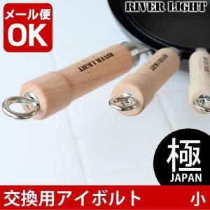 リバーライト極JAPAN専用 交換用アイボルト 小  リバーライト極専用のアイボルト交換部品です。こ...