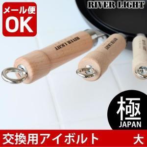 リバーライト極JAPAN専用 交換用アイボルト 大  リバーライト極専用のアイボルト交換部品です。こ...