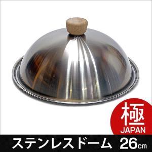 リバーライト極JAPAN ステンレスドーム 26cm  蒸気を上手く循環させる秘訣はドーム型にあり。...