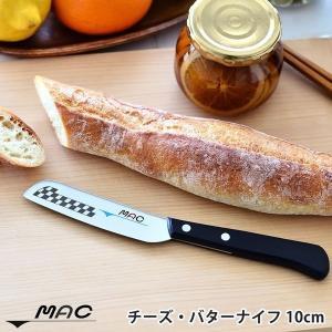 MAC チーズ・バターナイフ  切る・むく・塗るこれ一本で朝食の準備OK♪TVでも紹介された人気のナ...