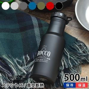 ROCCO ロッコ ワンタッチボトル 500ml ステンレスボトル  アウトドアでも使えるおしゃれな...