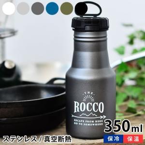 水筒 ロッコ ROCCO ステンレスボトル ワンタッチ 350ml マグボトル 直飲み 保温 保冷 ...