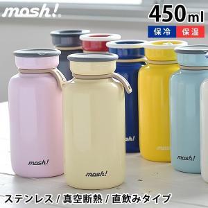 mosh! ラッテ 450ml  コロンと可愛い「mosh!ラッテ」便利な真空二重構造たっぷり飲める...