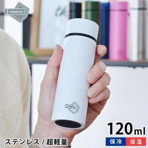 ポケトル 120ml 水筒 マグボトル ステンレス 保温 保冷 小さいサイズ 直飲み ミニ水筒 12...