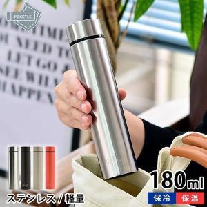 ポケトル +6 水筒 180ml マグボトル ステンレス 保温 保冷 真空二重構造 ダイレクトボトル コンパクト スリム ボトル 水筒 POKETLE