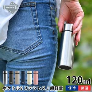 ポケトル S 水筒 120ml マグボトル ステンレス 保温 保冷 ダイレクトボトル コンパクト お...