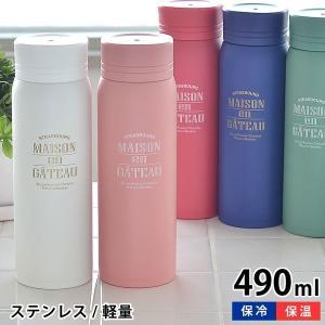 サブヒロモリ ブランシュクレ ステンレスマグボトル 490ml 水筒 ステンレスボトル 直飲み 保温...