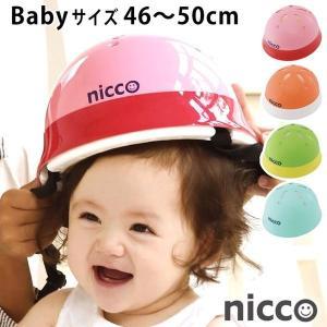 ヘルメット キッズ 自転車 ニコ ベビー 46〜50cm 子供 赤ちゃん nicco おしゃれ 女の...