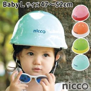 ヘルメット キッズ 自転車 ニコ ベビーL 47〜52cm 子供 nicco おしゃれ 女の子 男の...