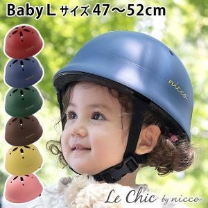 ヘルメット キッズ 自転車 ルシック ベビーL 47〜52cm 子供 nicco おしゃれ 女の子 ...