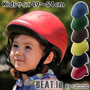 ヘルメット キッズ 自転車 ビートル キッズ 49〜54cm 子供 保育園 幼稚園 nicco おし...