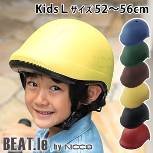 ヘルメット キッズ 自転車 ビートル キッズL 52〜56cm 子供 小学校 nicco おしゃれ ...