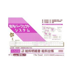 ※北海道・沖縄・離島へお届けの場合、別途送料が発生致します。1回の記入で、給料台帳・給料明細書・賃金...