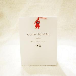 【カフェトントゥ コーヒー】森のヘーゼルナッツコーヒー|zakkaswitch