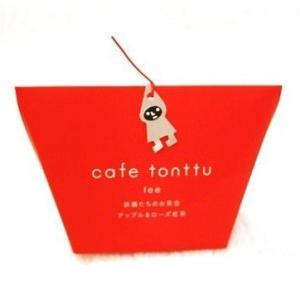 【カフェトントゥ ティー】アップル&ローズ紅茶|zakkaswitch