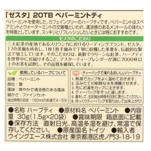 【Zesta】ペパーミントティー20P|zakkaswitch|04