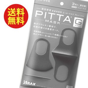 ピッタマスク pitta mask 3枚入 グレー PITTA MASK GRAY レギュラーサイズ...