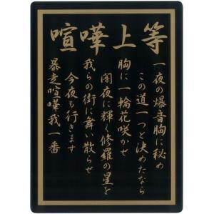 ツッパリ下敷き  喧嘩上等 B5 (定形外郵便可)|zakkatengoku