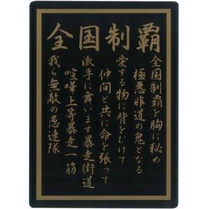ツッパリ下敷き  全国制覇 B5 (定形外郵便可)|zakkatengoku