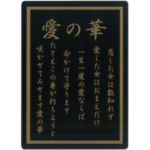 ツッパリ下敷き  愛の華 B5 (定形外郵便可)|zakkatengoku