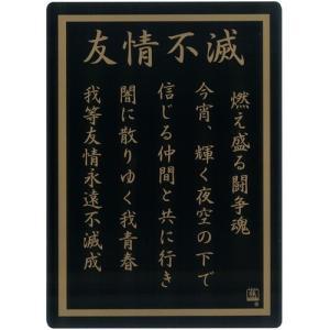 ツッパリ下敷き  友情不滅 B5 (定形外郵便可)|zakkatengoku