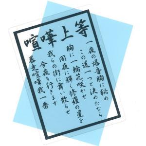 透明 ツッパリ下敷き  喧嘩上等 B5 (定形外郵便可)|zakkatengoku