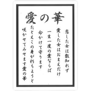 透明 ツッパリ下敷き  愛の華 B5 (定形外郵便可)|zakkatengoku