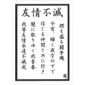 透明 ツッパリ下敷き  友情不滅 B5 (定形外郵便可)|zakkatengoku