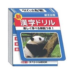パロディケースメモ 漢字ドリル (定形外郵便可)