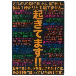 起きてます!先生にしっかりアピールだ!   ◇サイズ:B5  ◇日本製  ◇ポスト投函の定形外郵便で...