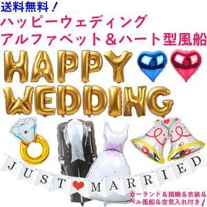 HAPPY WEDDING アルファベット & ハート型 結婚式 アルミ 風船 幸せいっぱい セット (空気入れ & 予備風船付き)