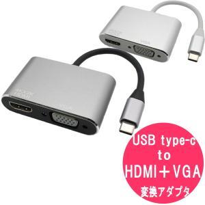 USB type-c to hdmi + vga 変換アダプター 2in1 MacBook iPad...