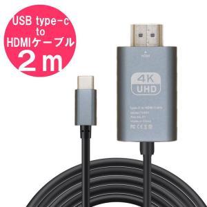 usb type-c to HDMI ケーブル 2m 4K 60Hz USB3.1 対応 MacBo...