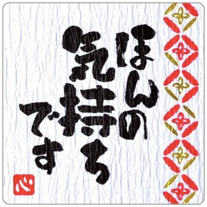 温かみのある言葉が入った、想いが伝わるシールです。●和紙のような手触りの良いクレープ紙に、味ある手書...