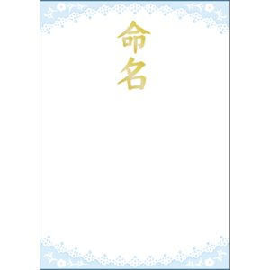 テンプレートを利用して簡単にオリジナル命名紙が作れます!選べるイラスト男の子用・女の子用、各10種類...