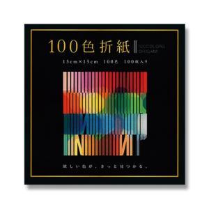シモジマ E-100C-04 100色おりがみ...の関連商品6