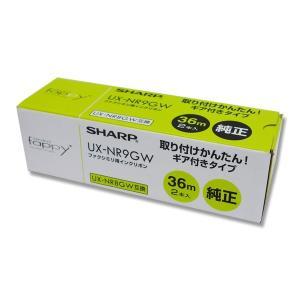 シモジマ UXNR9GW 普通紙FAX用インク...の関連商品4